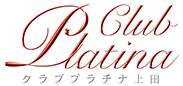 クラブ プラチナ 上田店