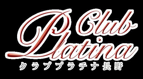 上田市のキャバクラ「クラブプラチナ上田」求人情報